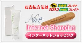 インターネットショッピング