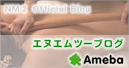 NM2 公式ブログ
