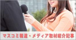 マスコミ報道・メディア取材紹介記事